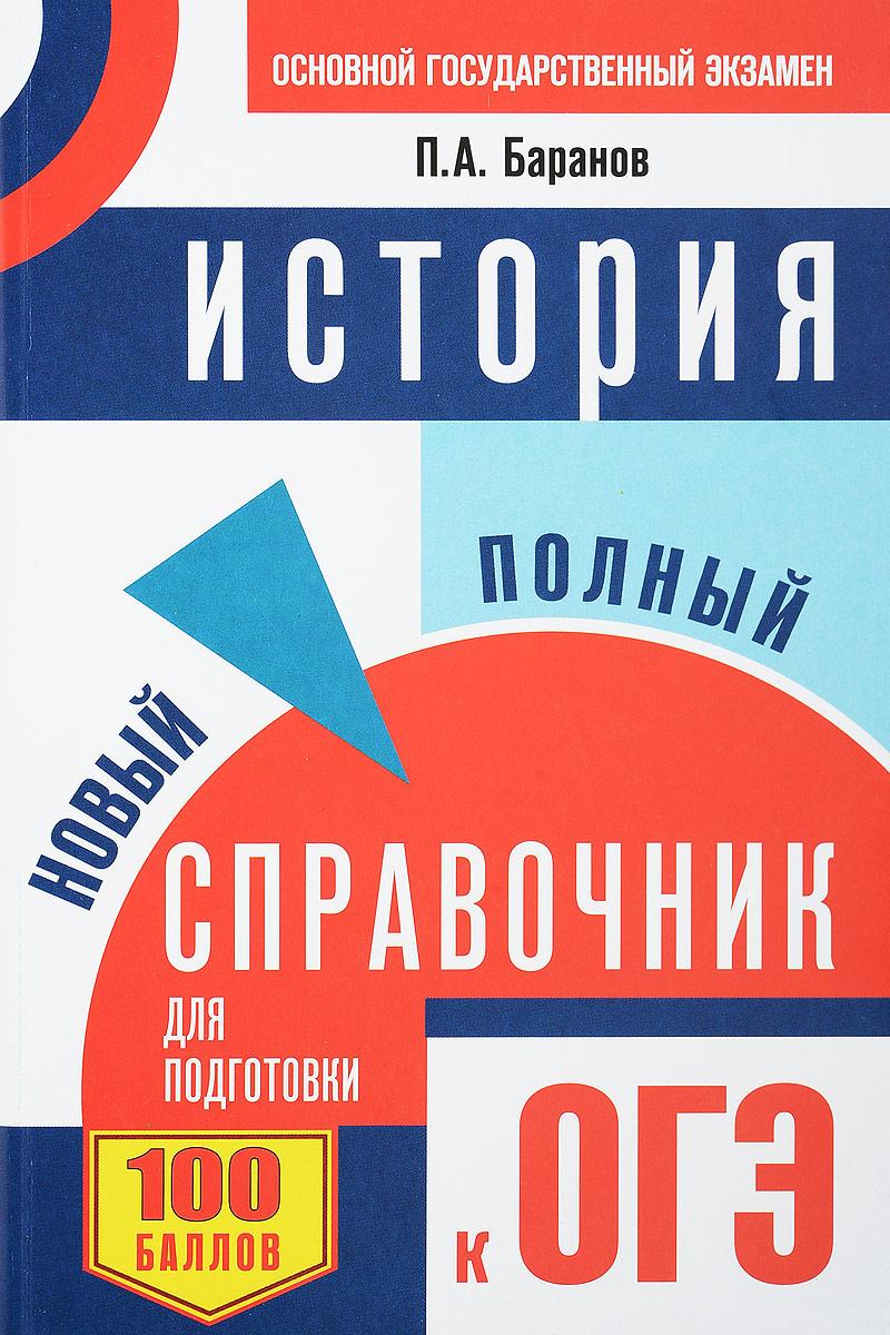 П. А. Баранов История. Новый полный справочник для подготовки к ОГЭ