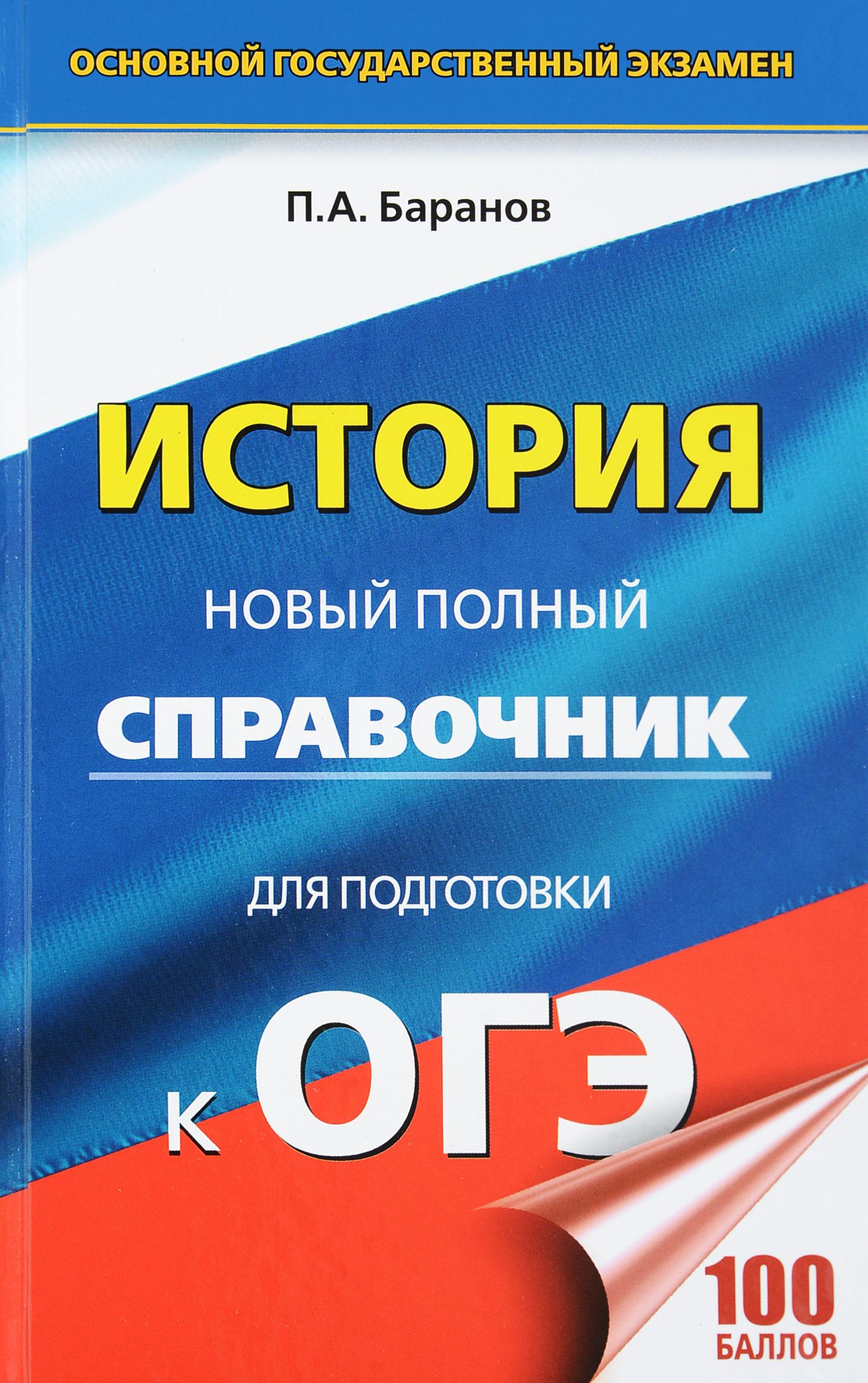П. А. Баранов ОГЭ. История. Новый полный справочник для подготовки к ОГЭ