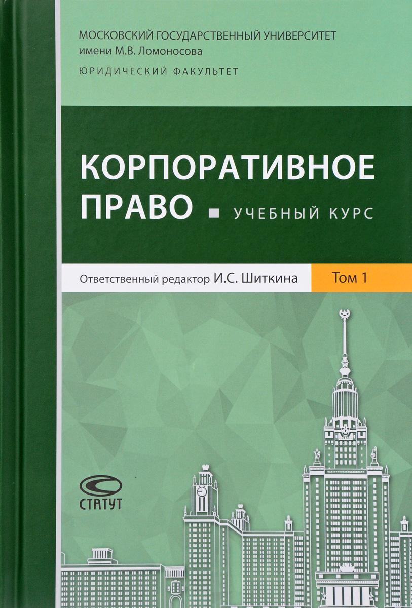 Корпоративное право. Учебный курс. В 2 томах. Том 1