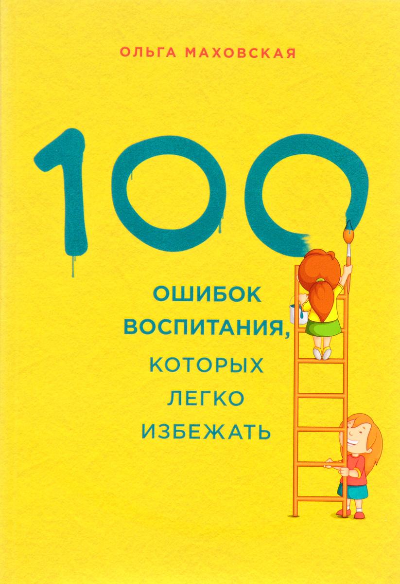 Книга 100 ошибок воспитания, которых легко избежать. Ольга Маховская
