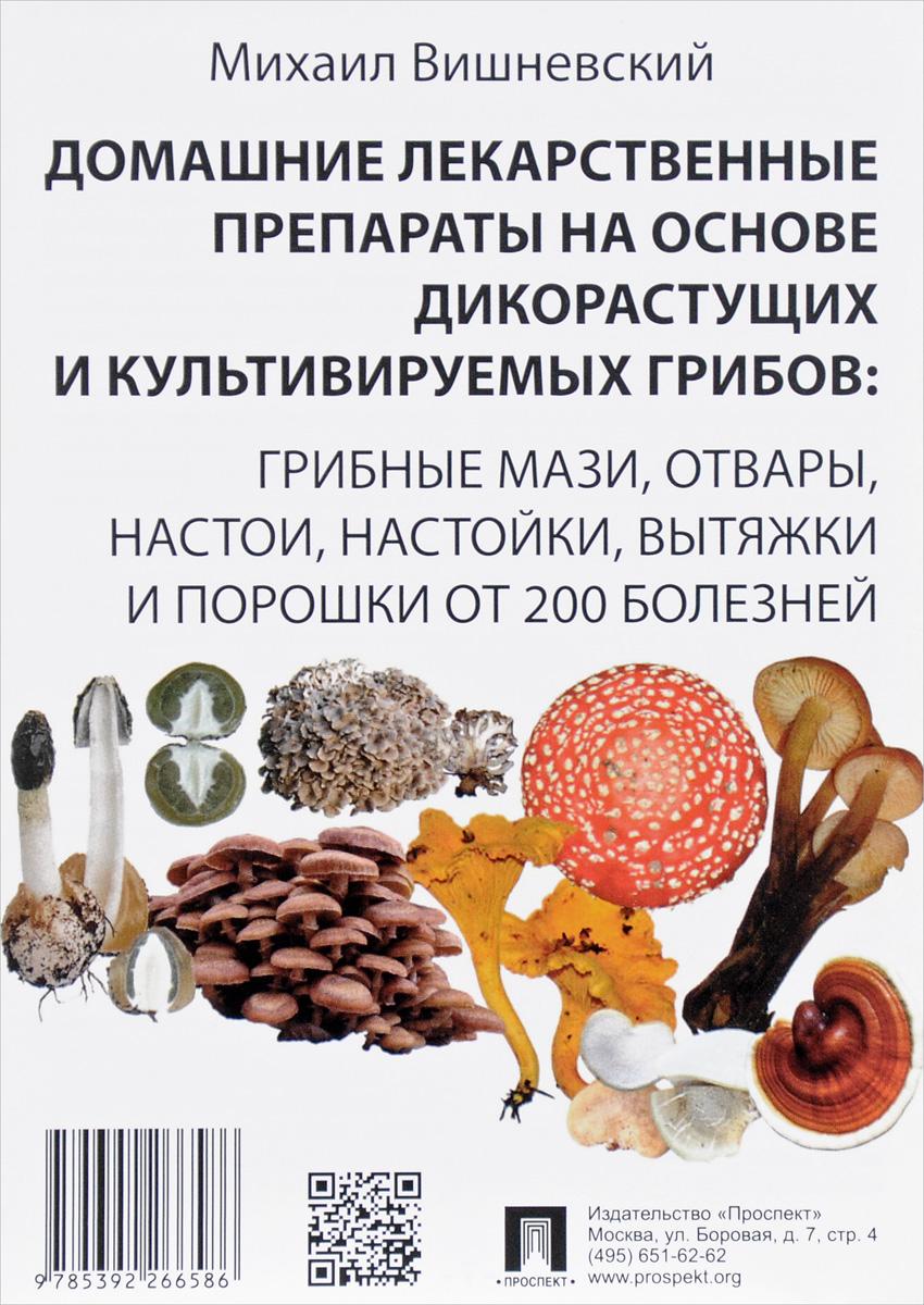 М. В. Вишневский Домашние лекарственные препараты на основе дикорастущих и культивируемых грибов купероз препараты