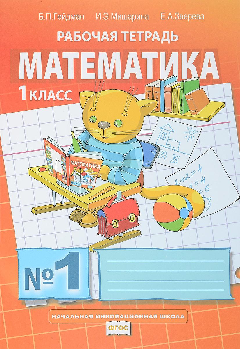 Б. П. Гейдман, И. Э. Мишарина, Е. А. Зверева Математика. 1 класс. Рабочая тетрадь №1 б п гейдман и э мишарина е а зверева математика 1 класс рабочая тетрадь 3