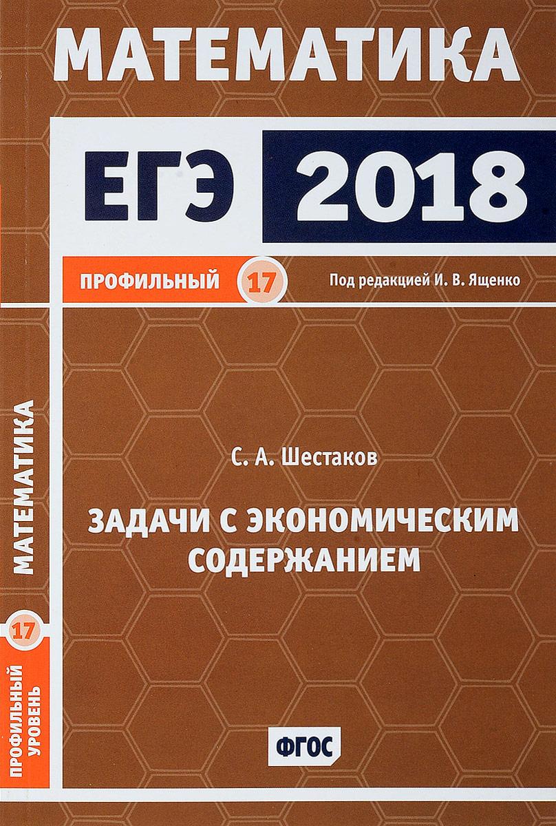 С. А. Шестаков ЕГЭ 2018. Математика. Задачи с экономическим содержанием. Задача 17 (профильный уровень)