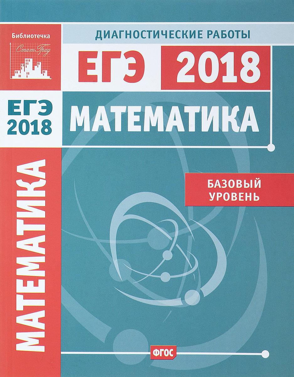 ЕГЭ-2018. Математика. Базовый уровень. Диагностические работы