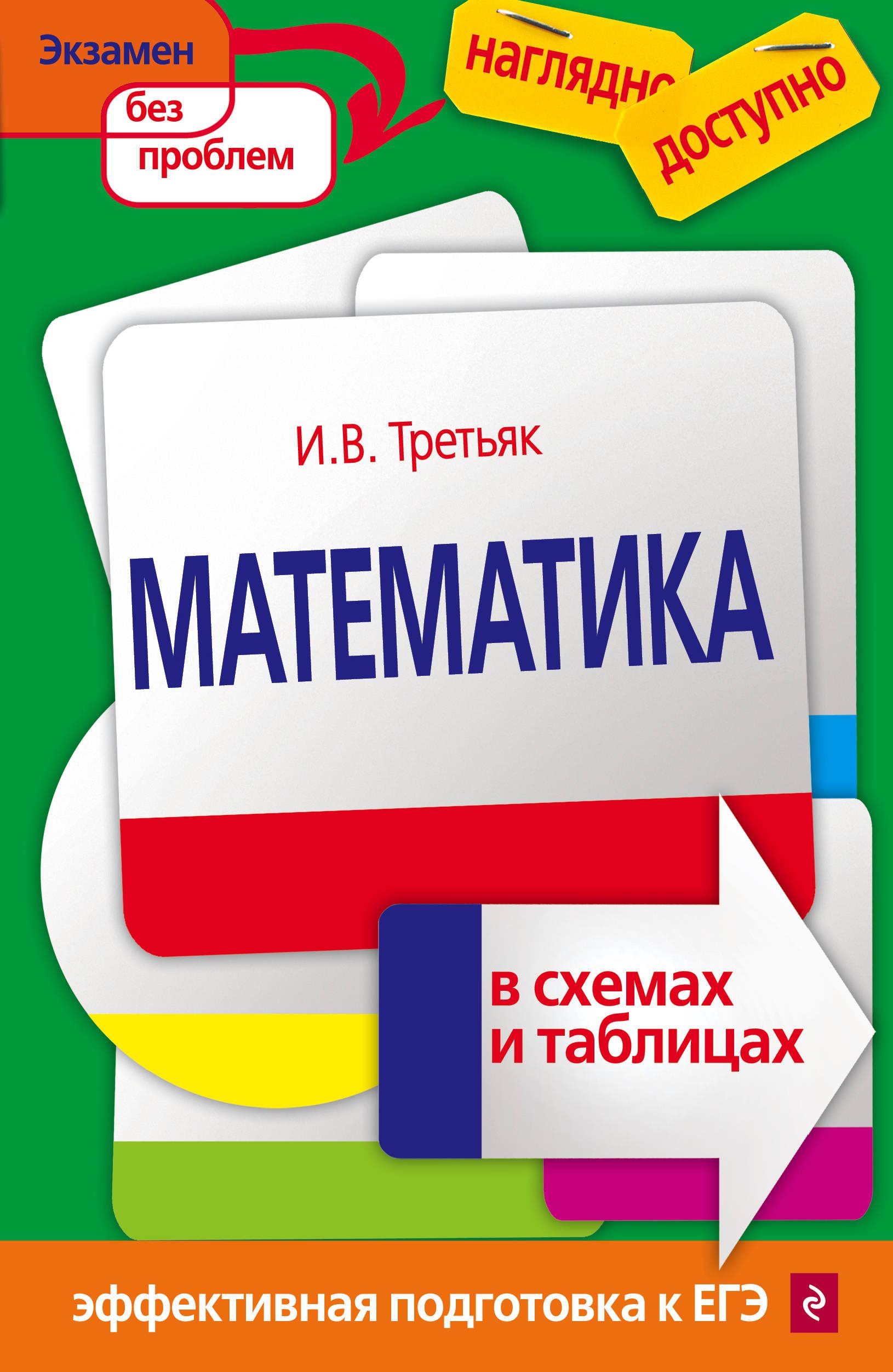 И. В. Третьяк Математика в схемах и таблицах