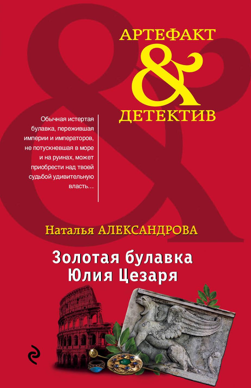 Наталья Александрова Золотая булавка Юлия Цезаря