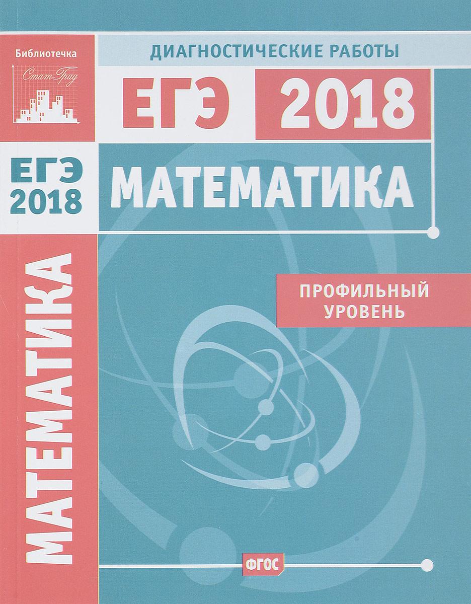 ЕГЭ-2018. Математика. Профильный уровень. Диагностические работы
