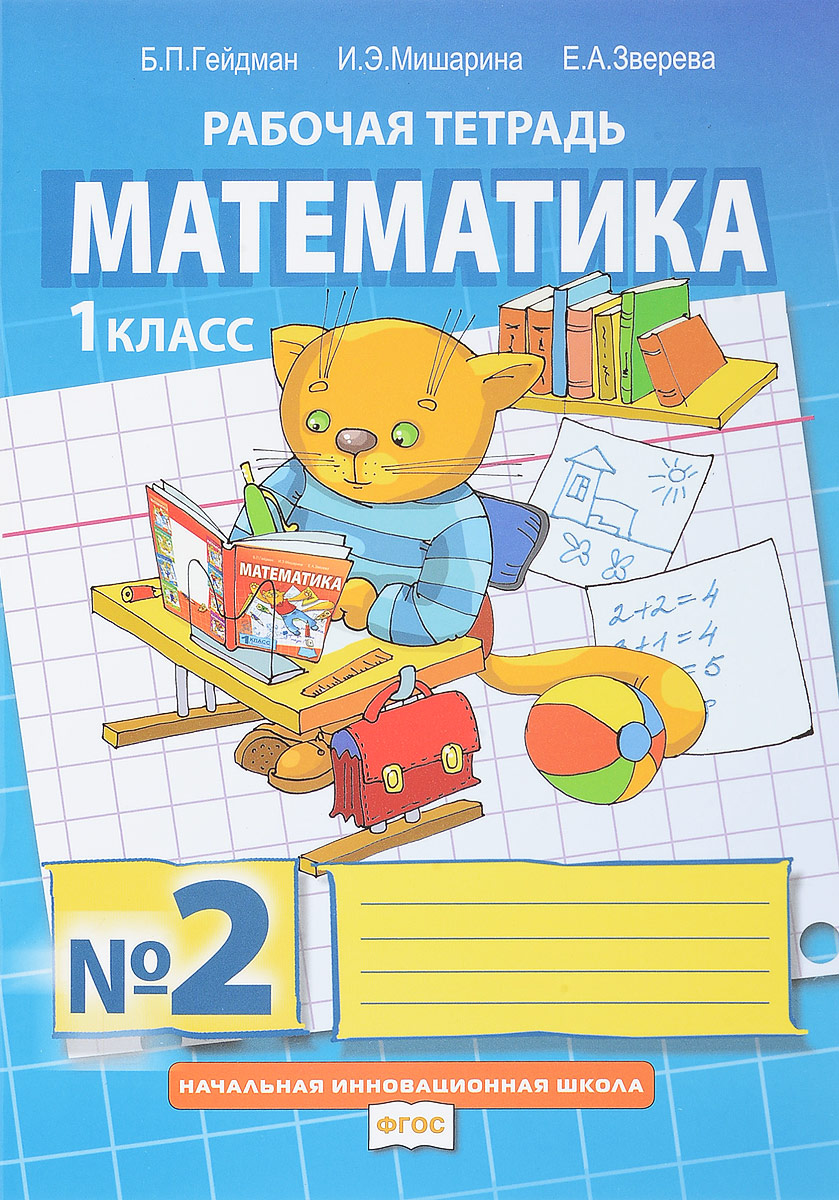 все цены на Б. П. Гейдман, И. Э. Мишарина, Е. А. Зверева Математика. 1 класс. Рабочая тетрадь №2 онлайн