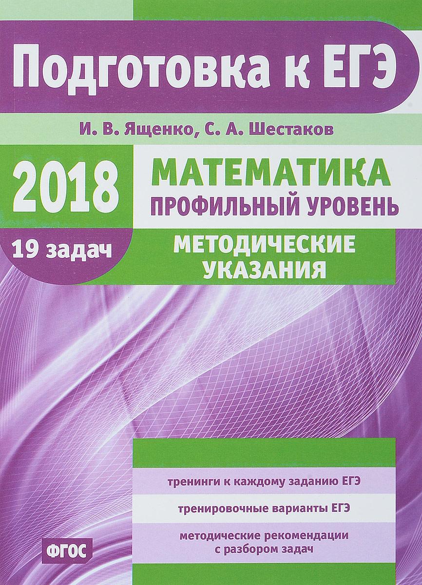 И. В. Ященко, С. А. Шестаков ЕГЭ-2018. Математика. Профильный уровень. Методические указания