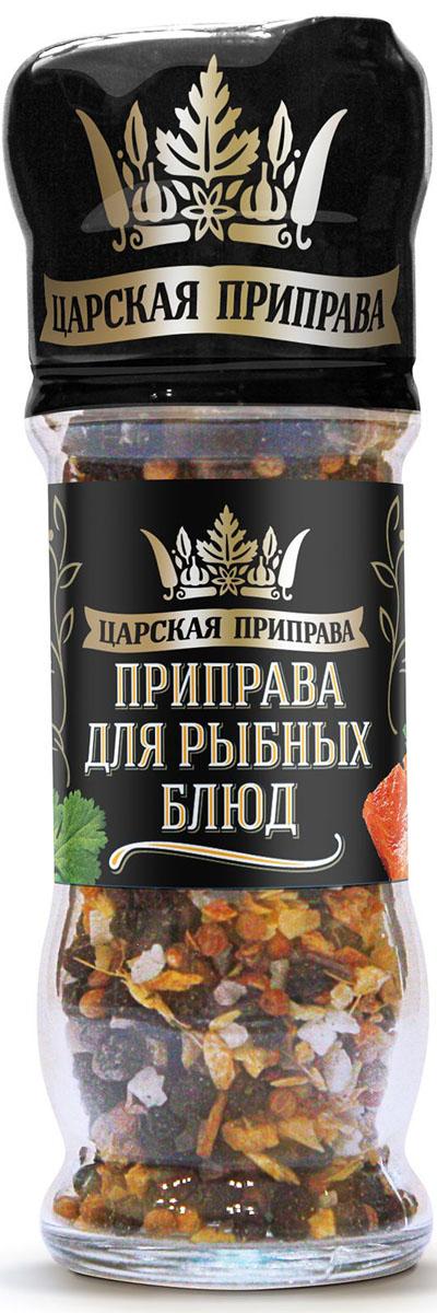Царская приправа мельница для рыбных блюд, 45 г