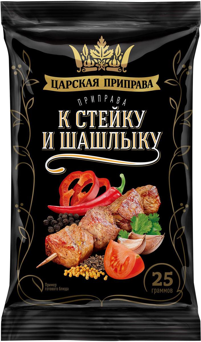 Царская приправа к стейку и шашлыку, 4 пакетика по 25 гAG_TZPR_P08_25_4Шашлык считают блюдом кавказской кухни, и происходит его название от тюркского слова шиш - вертел. Таким образом, шашлык в буквальном смысле - это кушанье, жареное на вертеле. В состав приправы для шашлыка Царская приправа входят только натуральные компоненты они придадут неповторимый пряный вкус и аромат шашлыку. Используйте приправу для приготовления маринада, и как посыпку для шашлыков, гриля и мяса, приготовленного в домашних условиях: на сковороде, в духовке и в микроволновой печи.