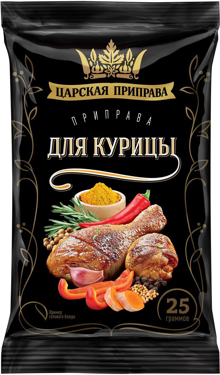 Царская приправа для курицы, 4 пакетика по 25 г приправа для курицы gusly