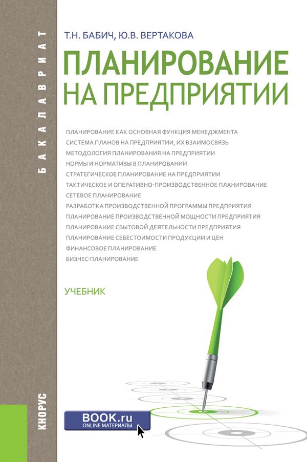 Т. Н. Бабич, Ю. В. Вертакова Планирование на предприятии. Учебник савкина р планирование на предприятии учебник
