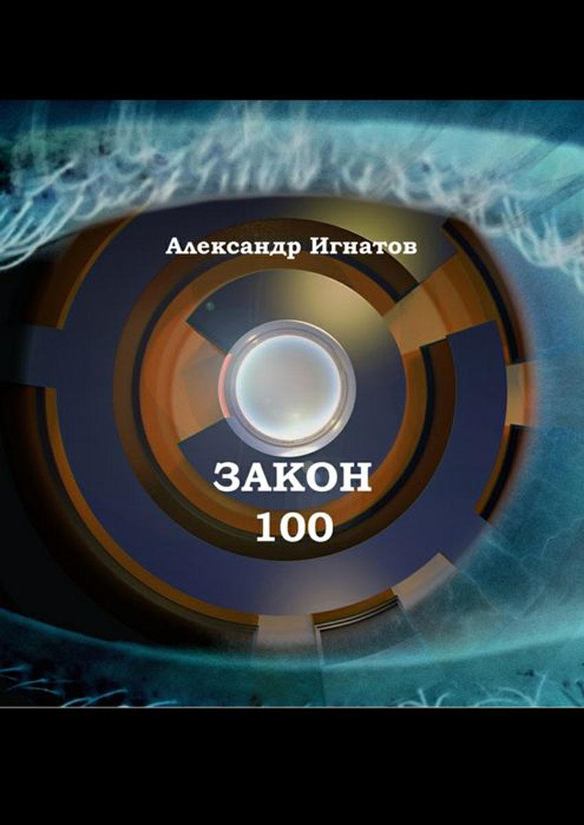 Закон 100. Научно-фантастический рассказ