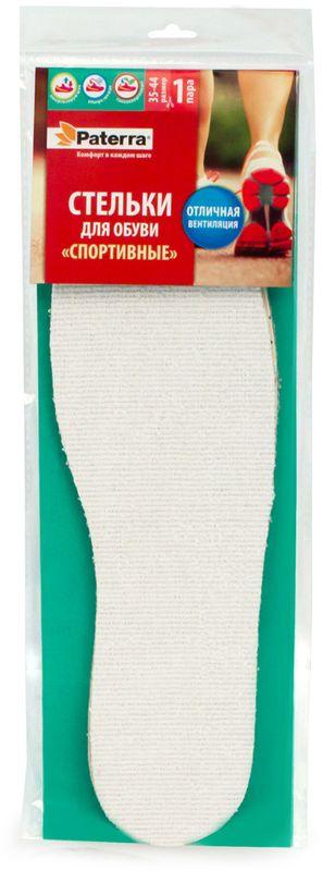 Стельки для обуви Paterra Спортивные, 2 шт. Размер 35-44 стельки paterra антибактериальные для обуви 2 шт размер 35 44