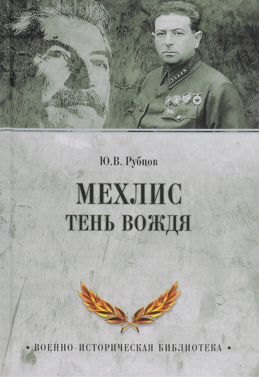 Ю. В. Рубцов Мехлис. Тень вождя