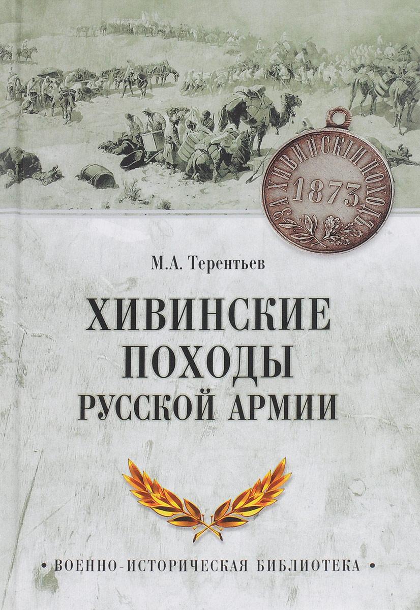 М. А. Терентьев Хивинские походы русской армии