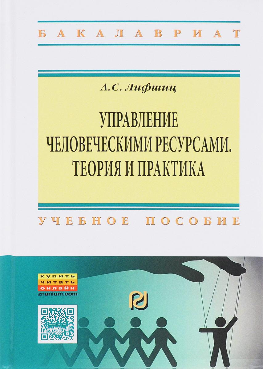 А. С. Лифшиц Управление человеческими ресурсами. Теория и практика. Учебное пособие