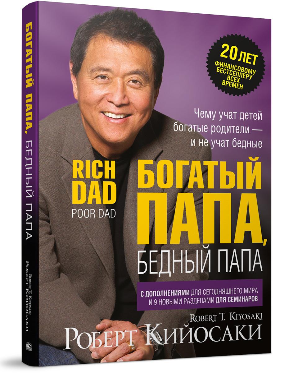Книга Богатый папа, бедный папа. Роберт Кийосаки