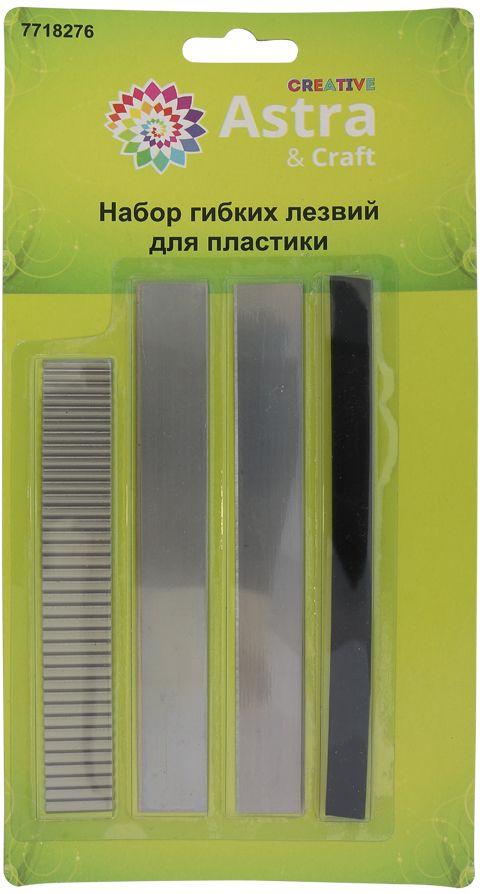 Набор гибких лезвий для пластики Астра, 3 шт. 7718276 набор лезвий для ножей sturm 1076 s2 18