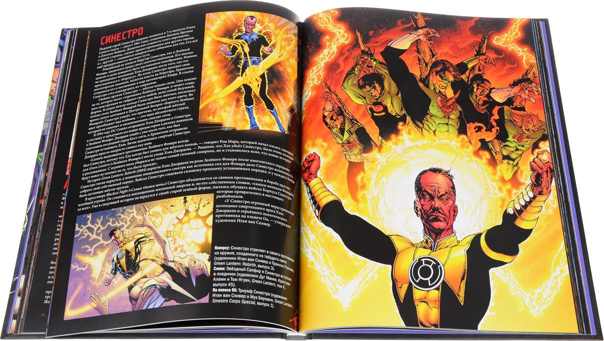DC Comics. Энциклопедия суперзлодеев Каждый фанат комиксов знает, что...