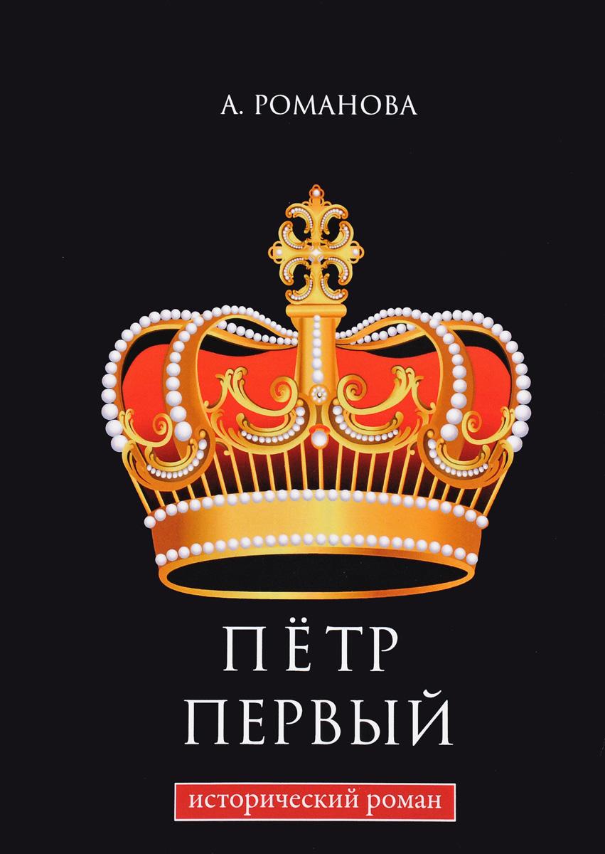 Петр Первый | Романова Анна Алексеевна
