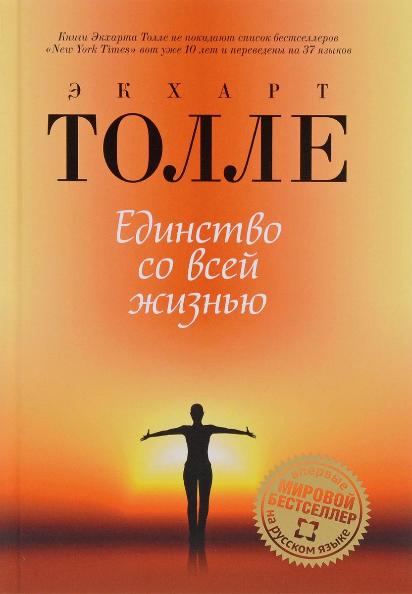 Экхарт Толле Единство со всей жизнью экхарт толле сила настоящего руководство к духовному пробуждению