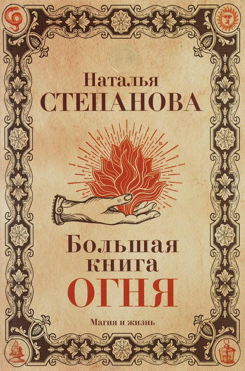 Наталья Степанова Большая книга огня