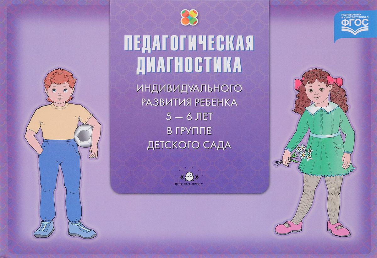 Педагогическая диагностика индивидуального развития ребенка 5-6 лет в группе детского сада