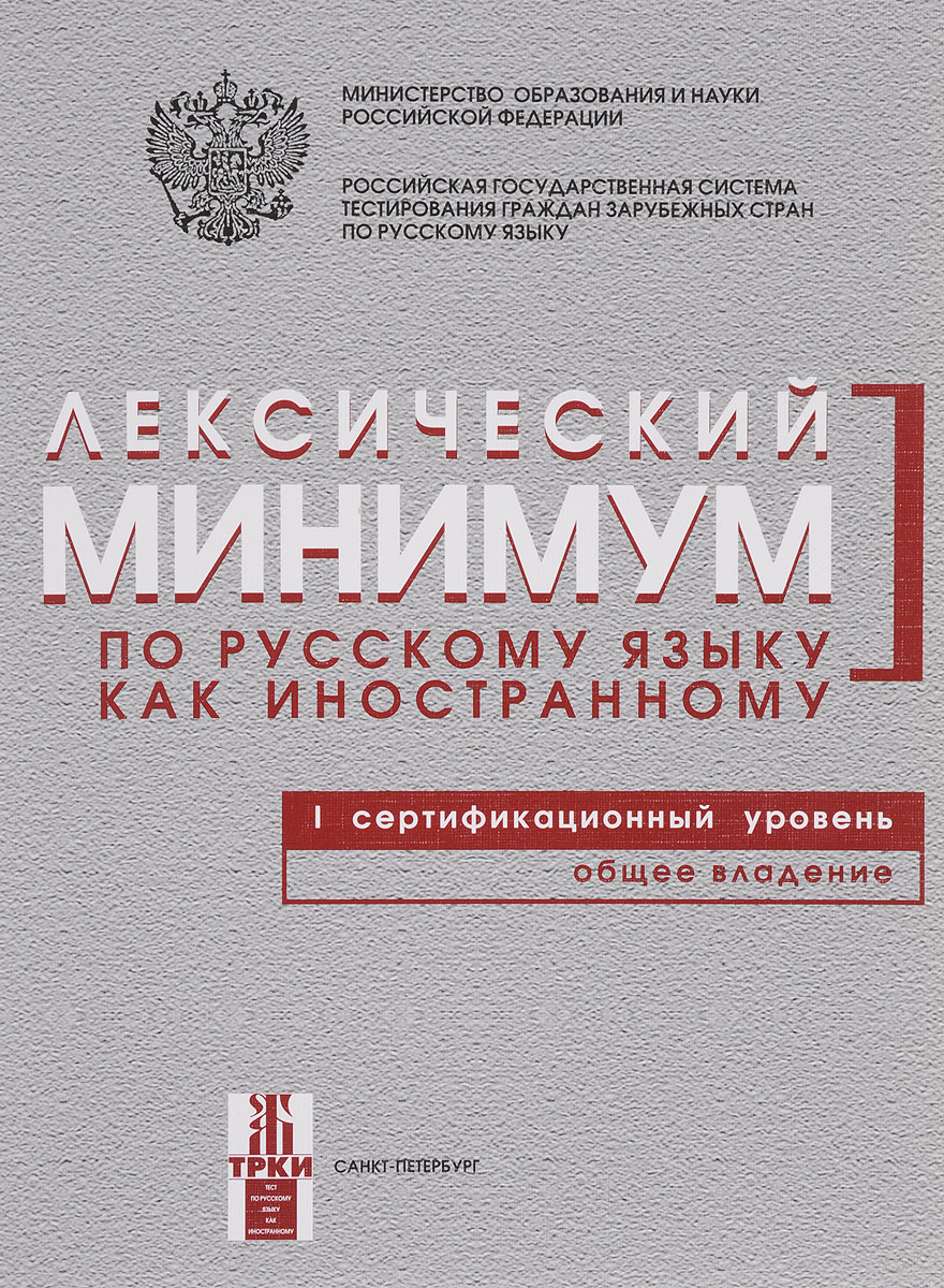 Лексический минимум по русскому языку как иностранному. Первый сертификационный уровень. Общее владение отсутствует лексический минимум по русскому языку как иностранному элементарный уровень общее владение