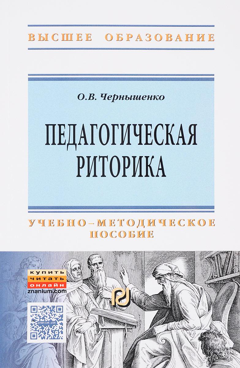 О. В. Чернышенко Педагогическая риторика. Учебно-методическое пособие