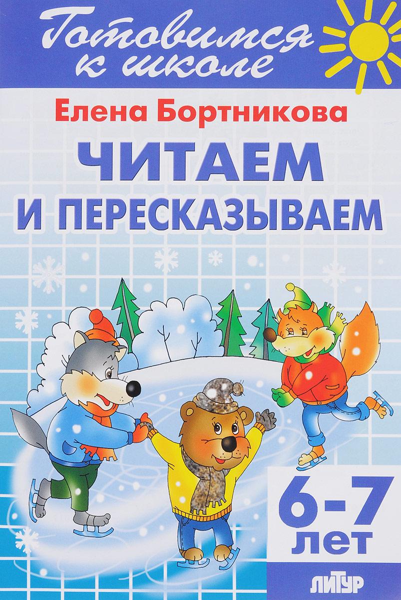 Елена Бортникова Читаем и пересказываем