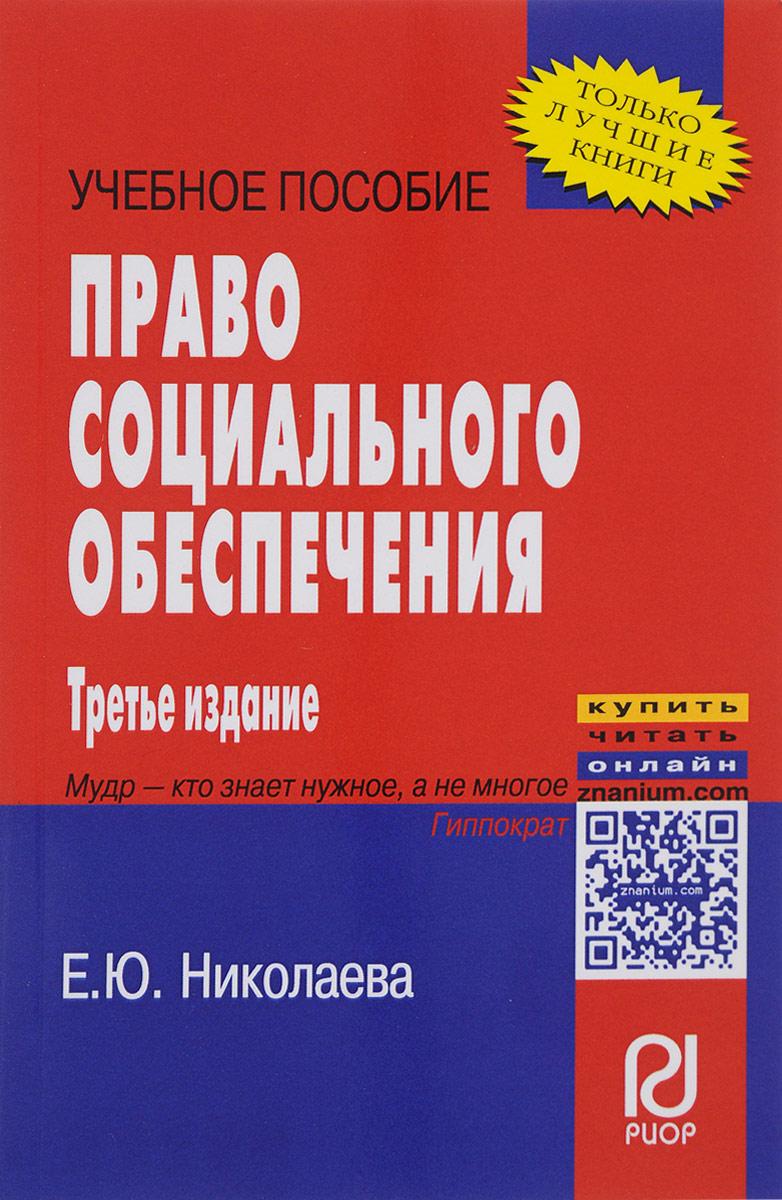 Е. Ю. Николаева Право социального обеспечения. Учебное пособие