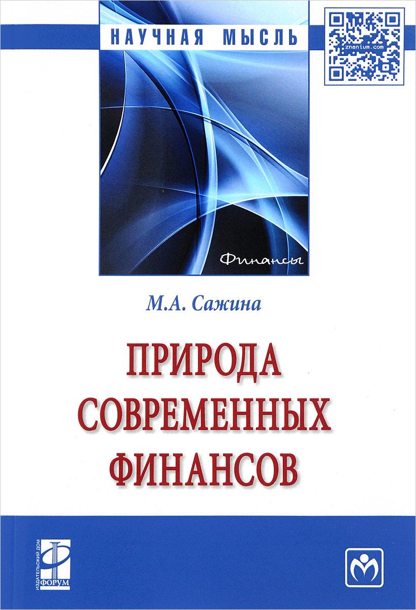М. А. Сажина Природа современных финансов. Монография монитор финансов