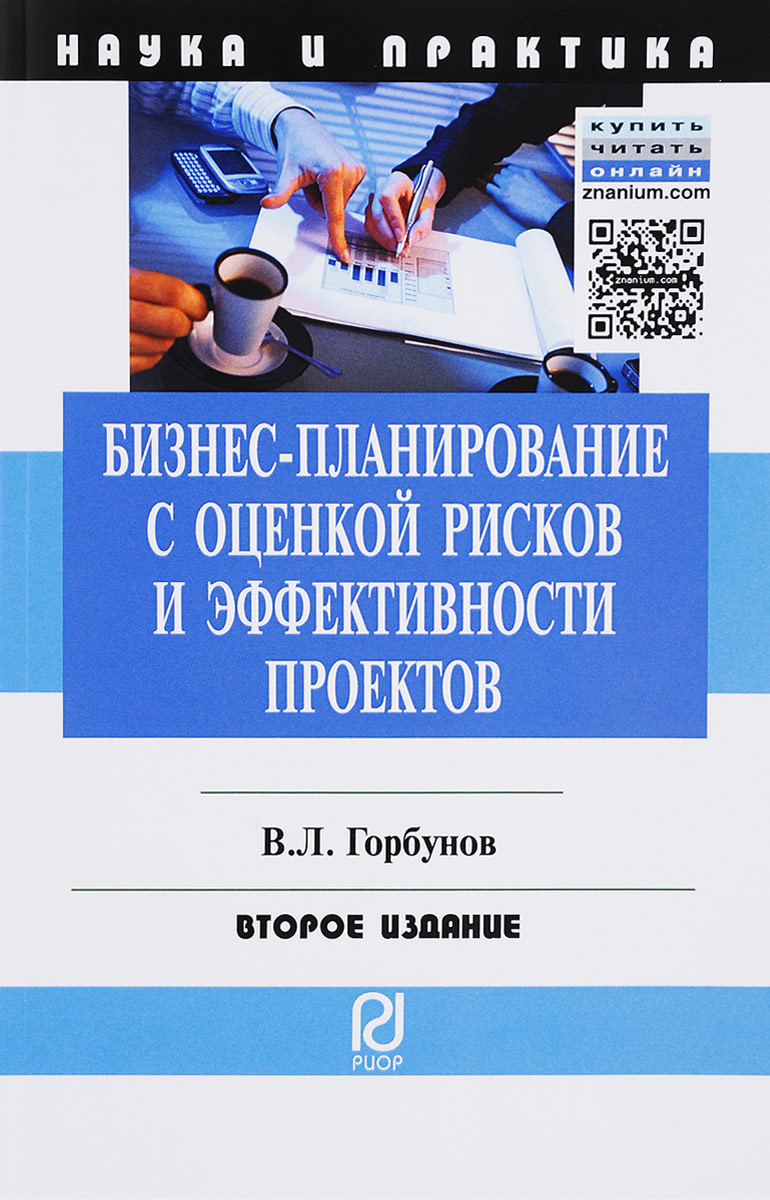В. Л. Горбунов Бизнес-планирование с оценкой рисков и эффективности проектов. Научно-практическое пособие