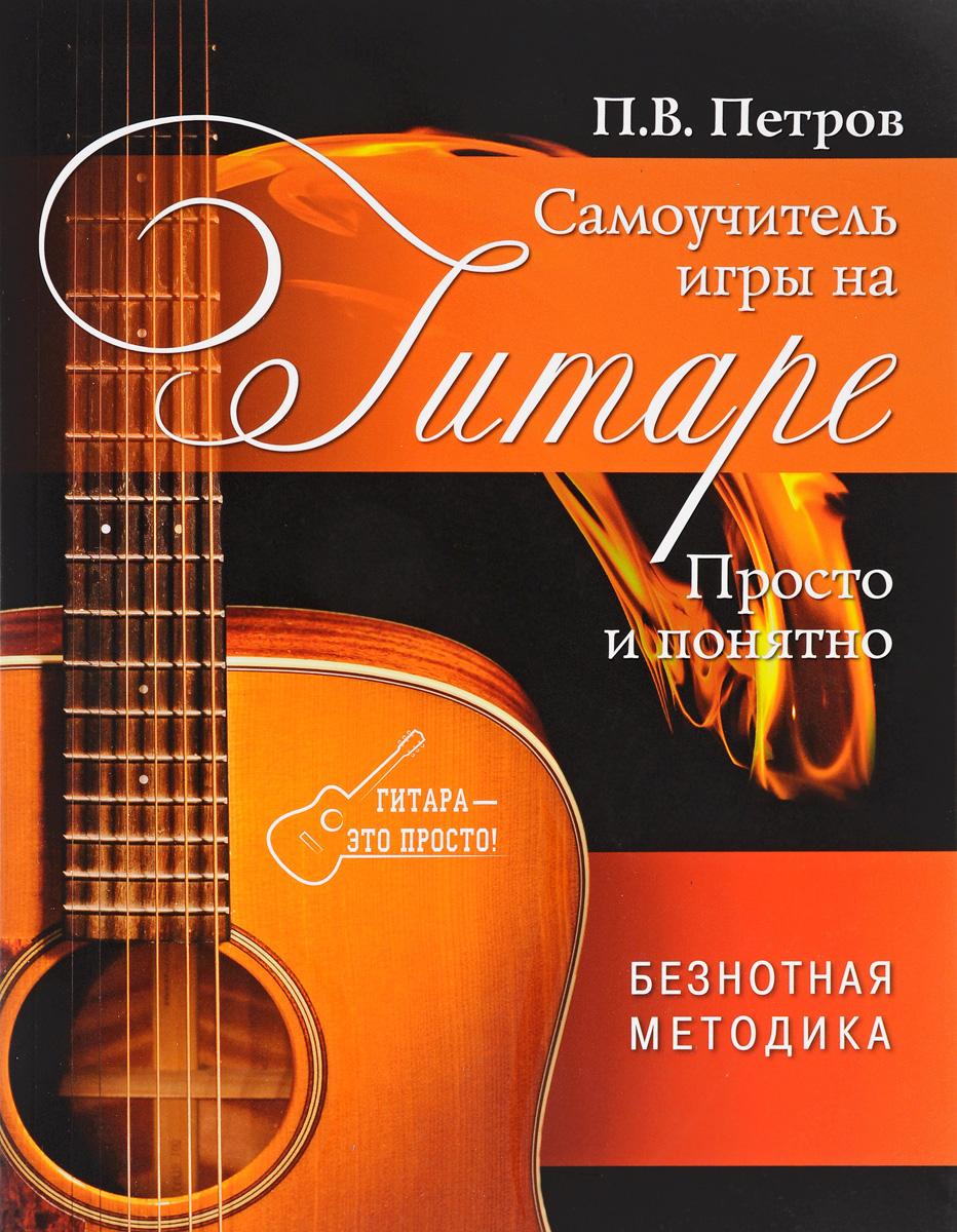 В. П. Петров Самоучитель игры на гитаре. Просто и понятно петров п гитара самоучитель