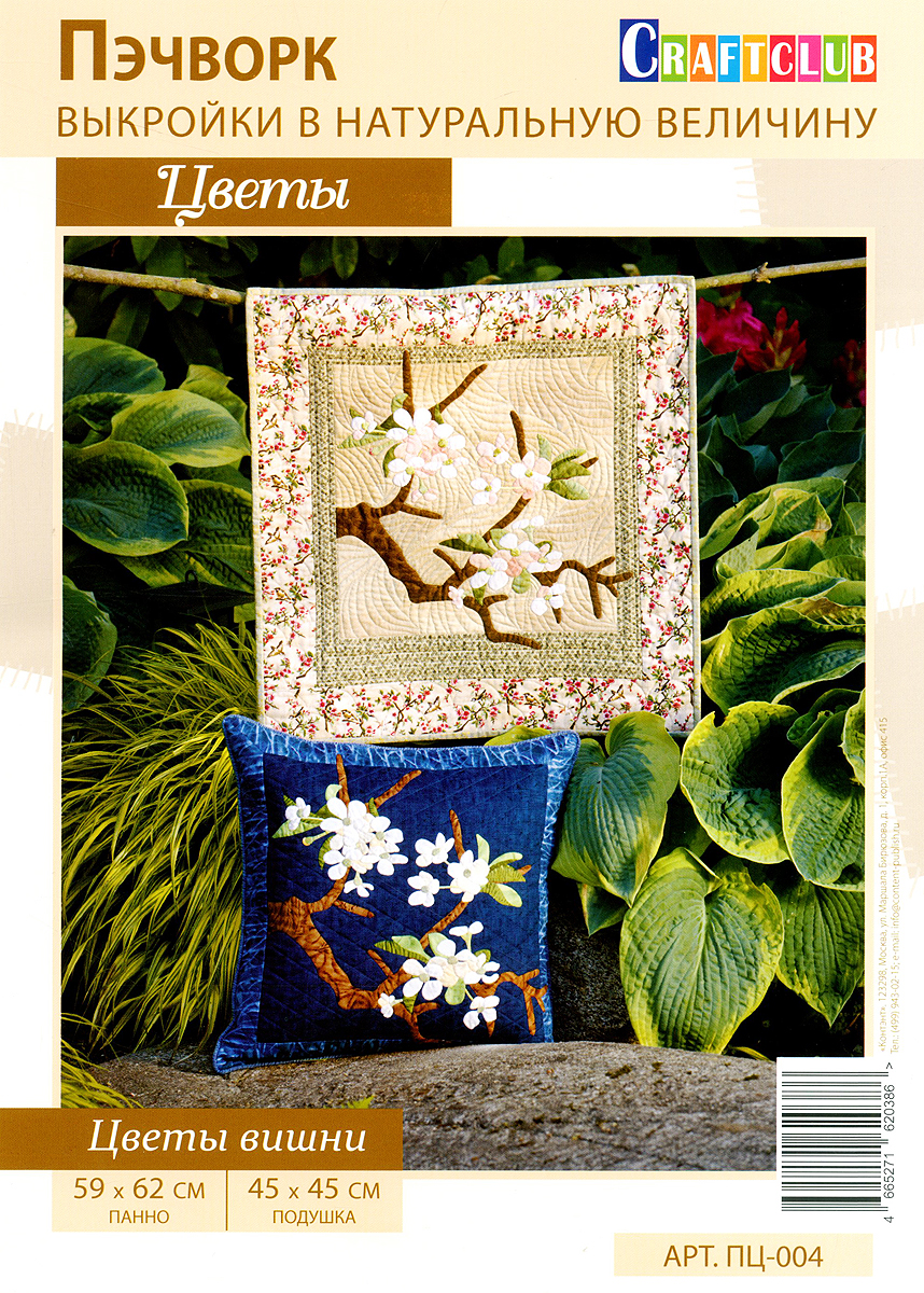 Набор для пэчворка Craftclub Цветы вишни, 59 х 62 см, 45 х 45 см панно vallelunga colibri composizione blu 62 5x87 5 page 4