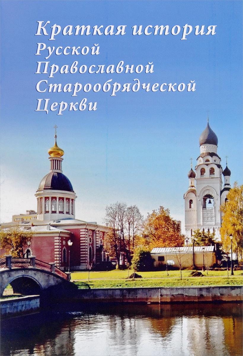 Краткая история Русской Православной Старообрядческой Церкви