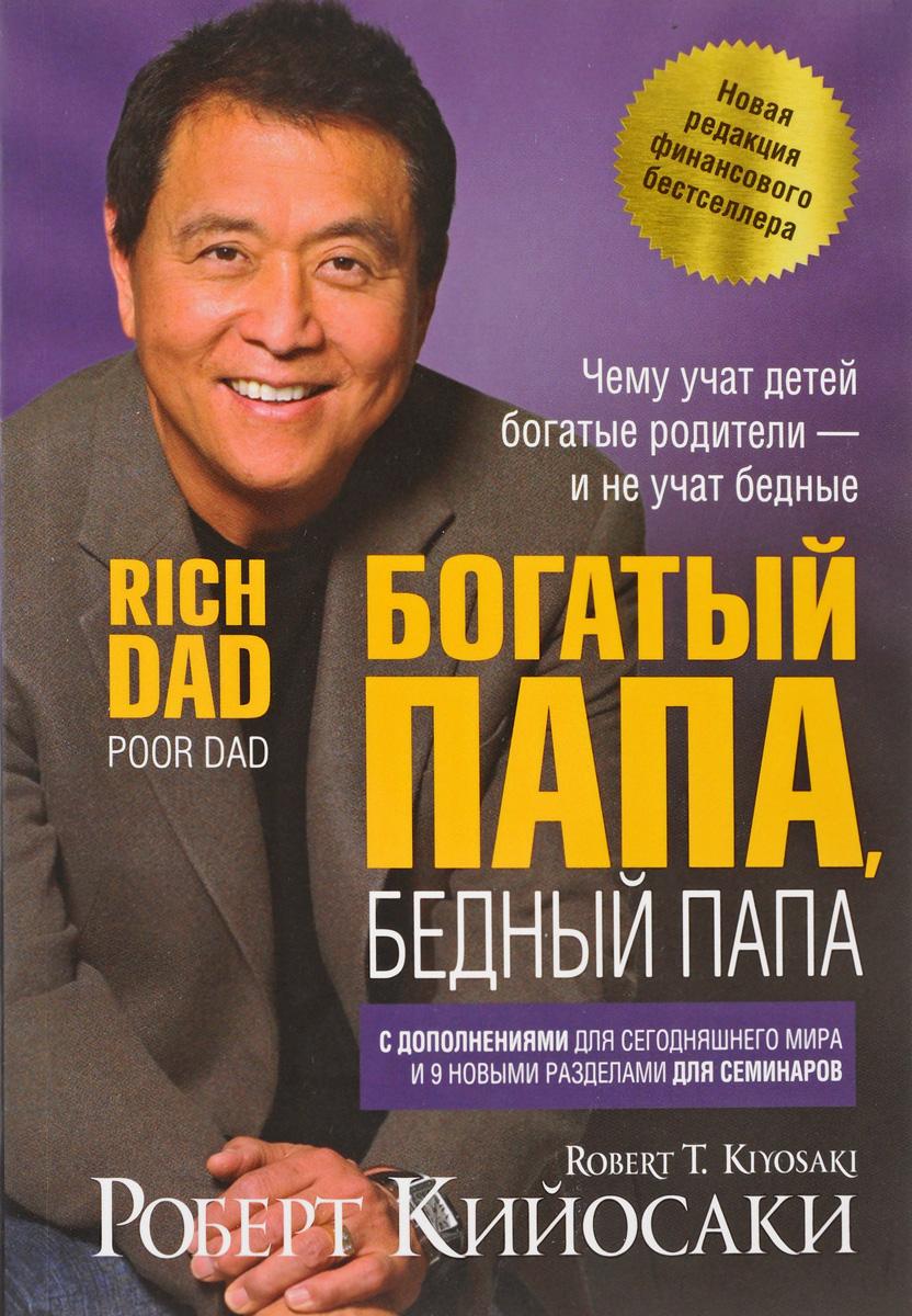 Богатый папа, бедный папа