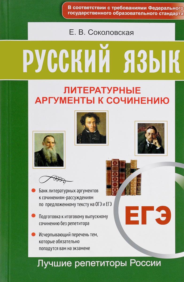 Книга ЕГЭ. Русский язык. Литературные аргументы к сочинению. Е. В. Соколовская