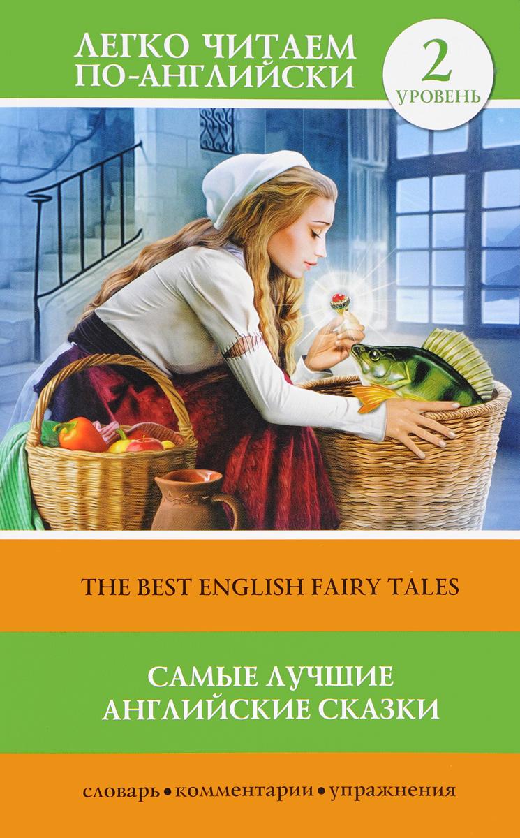 The best English Fairy Tales / Самые лучшие английские сказки. Уровень 2 читаем на английском часть 2 сказки