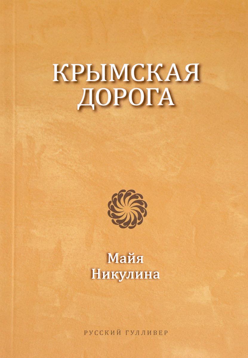 Майя Никулина Крымская дорога