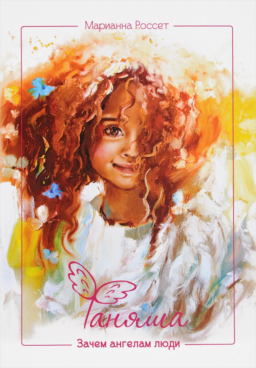 Марианна Россет Фаняша. Зачем ангелам люди