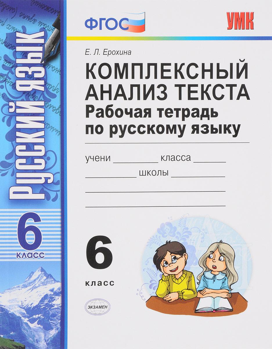 экзамен по русскому языку тексты