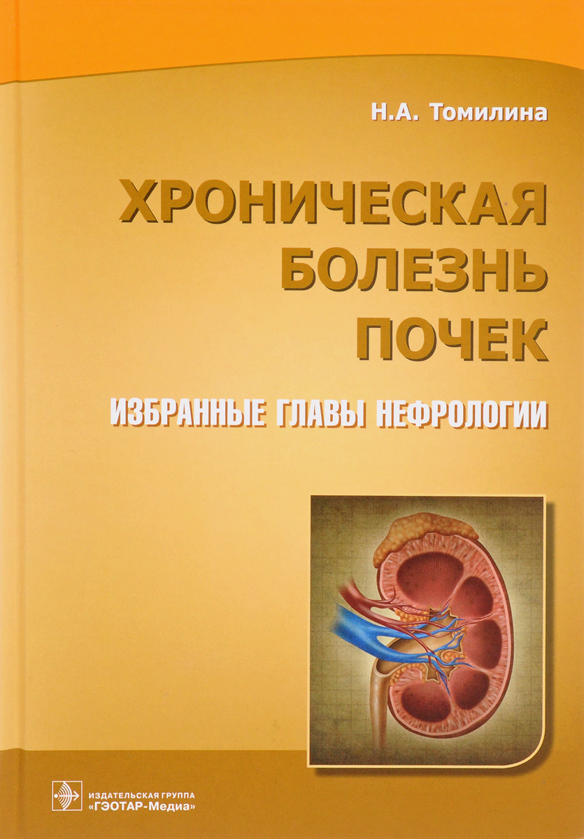 Н. А. Томилина Хроническая болезнь почек. Избранные главы нефрологии милованова л милованов ю нарушения минерального и костного обмена при хронической болезни почек