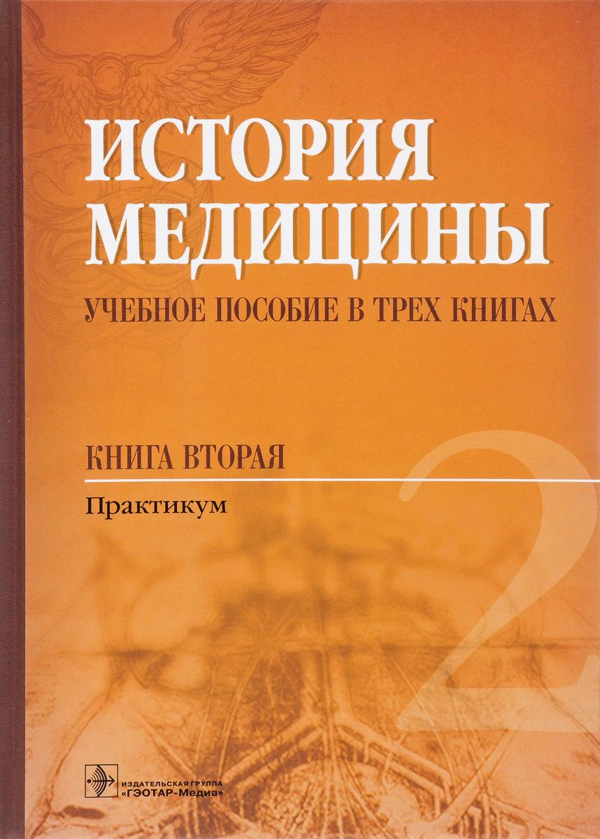 Д. А. Балалыкин История медицины. Учебное пособие. В 3 книгах. Книга 2. Практикум