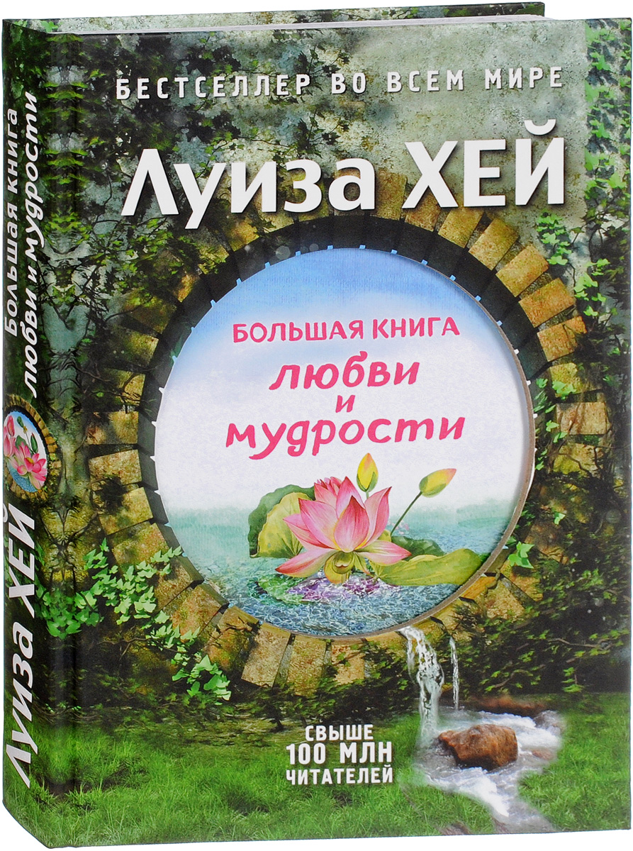 Луиза Хей Большая книга любви и мудрости