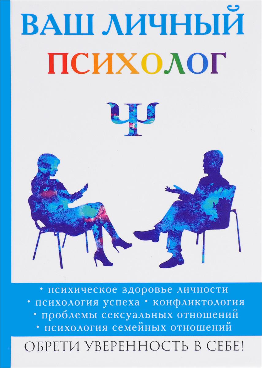 В. Яровицкий Ваш личный психолог