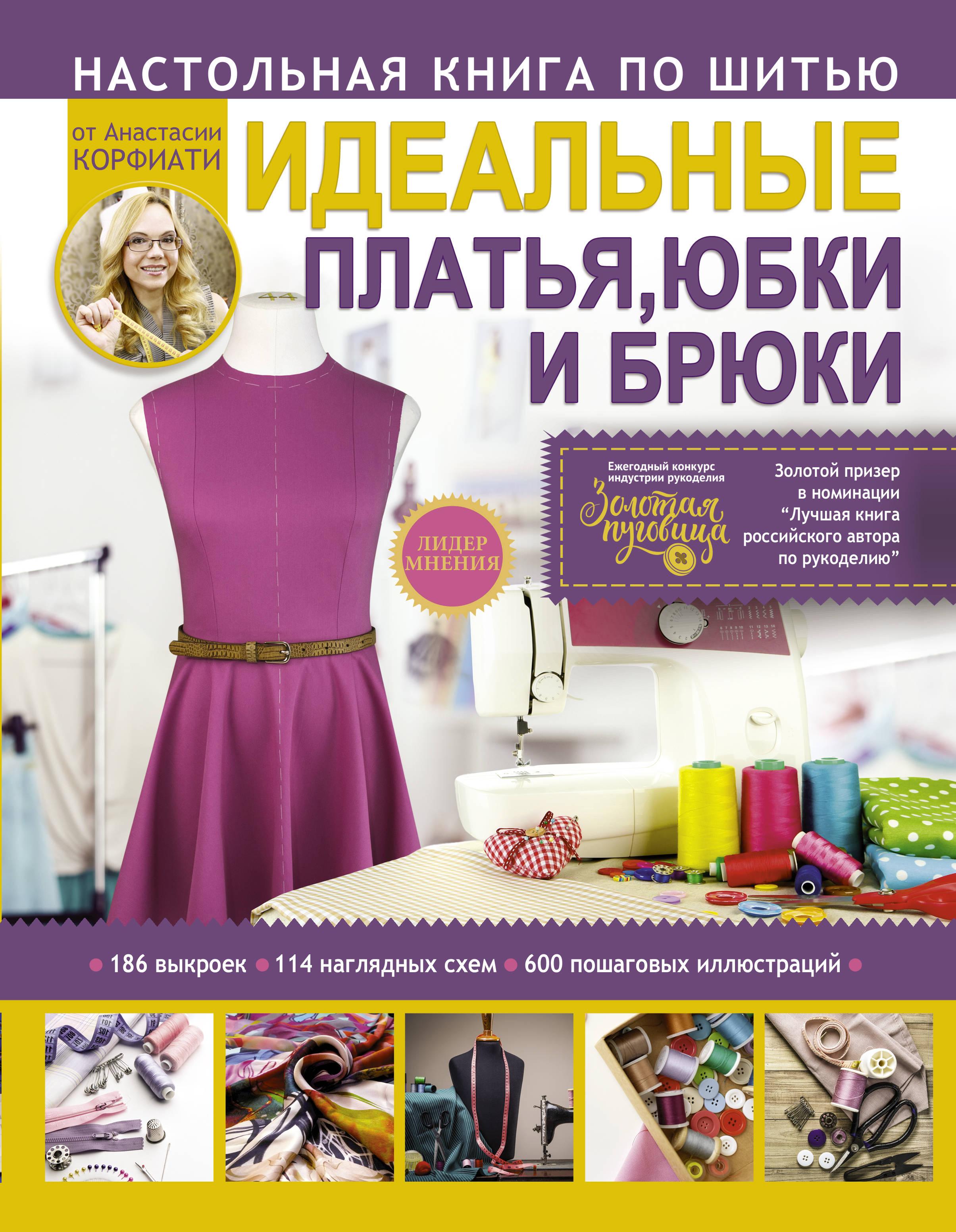 цена Анастасия Корфиати Настольная книга по шитью. Идеальные платья, юбки и брюки онлайн в 2017 году