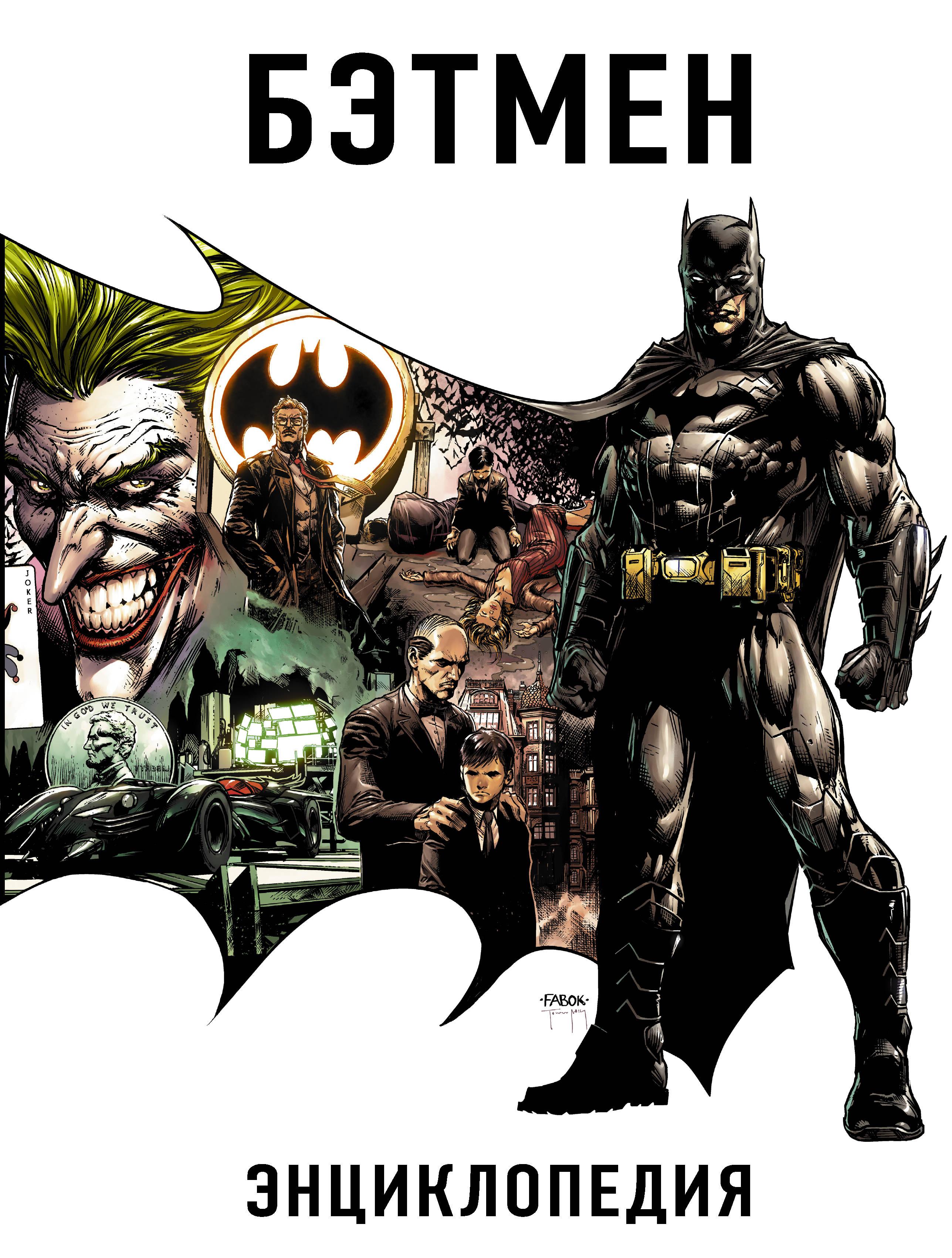 Мэттью Мэннинг Бэтмен. Энциклопедия мэттью к мэннинг человек паук полный гид по миру комиксов о любимом супергерое